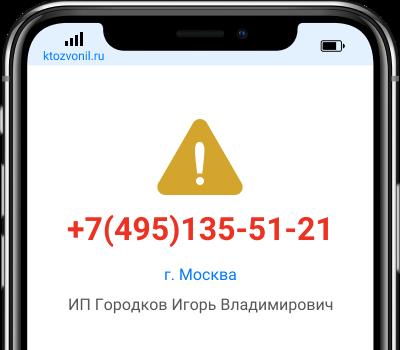 Кто звонил с номера +7(495)135-51-21, чей номер +74951355121