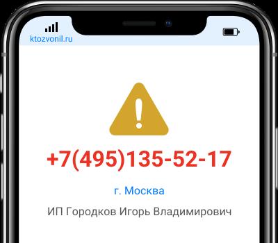 Кто звонил с номера +7(495)135-52-17, чей номер +74951355217