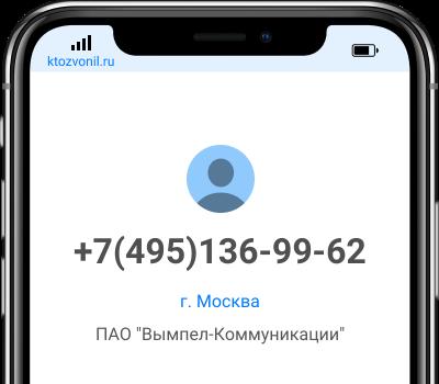 Информация о номере телефона +74951369962. Местонахождение, оператор, отзывы людей. Узнай владельца номера, оставь комментарий