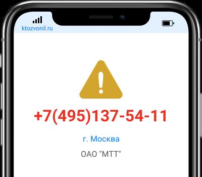 Кто звонил с номера +7(495)137-54-11, чей номер +74951375411