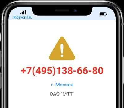 Кто звонил с номера +7(495)138-66-80, чей номер +74951386680