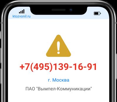Кто звонил с номера +7(495)139-16-91, чей номер +74951391691