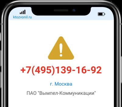 Кто звонил с номера +7(495)139-16-92, чей номер +74951391692