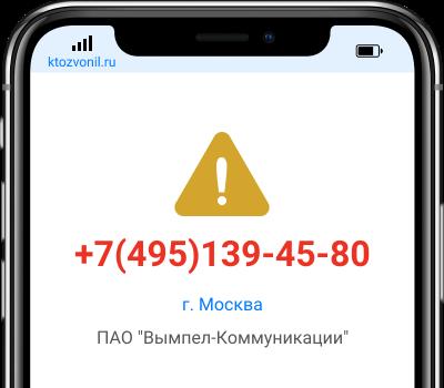 Кто звонил с номера +7(495)139-45-80, чей номер +74951394580