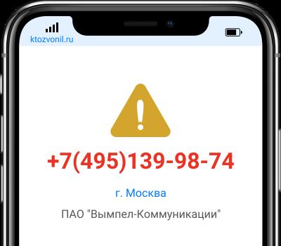 Кто звонил с номера +7(495)139-98-74, чей номер +74951399874