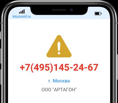 Кто звонил с номера +7(495)145-24-67, чей номер +74951452467