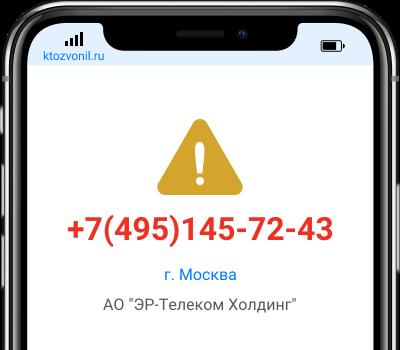 Кто звонил с номера +7(495)145-72-43, чей номер +74951457243