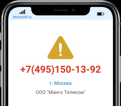 Кто звонил с номера +7(495)150-13-92, чей номер +74951501392