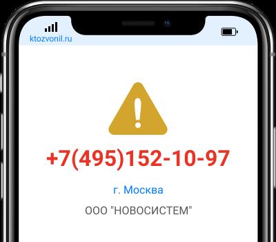 Кто звонил с номера +7(495)152-10-97, чей номер +74951521097