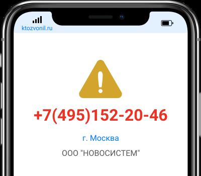 Кто звонил с номера +7(495)152-20-46, чей номер +74951522046