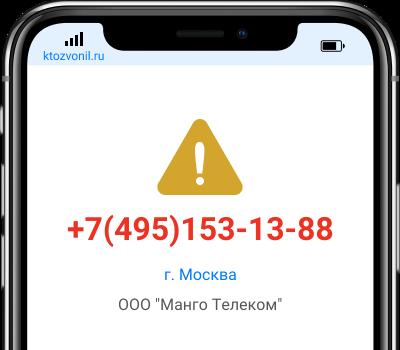 Кто звонил с номера +7(495)153-13-88, чей номер +74951531388