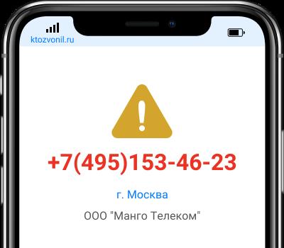 Кто звонил с номера +7(495)153-46-23, чей номер +74951534623