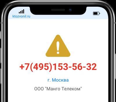 Кто звонил с номера +7(495)153-56-32, чей номер +74951535632