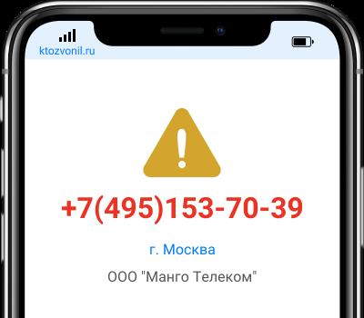 Кто звонил с номера +7(495)153-70-39, чей номер +74951537039