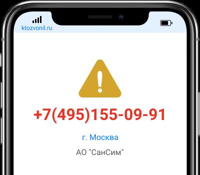 Кто звонил с номера +7(495)155-09-91, чей номер +74951550991