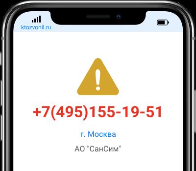 Кто звонил с номера +7(495)155-19-51, чей номер +74951551951