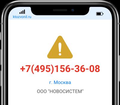 Кто звонил с номера +7(495)156-36-08, чей номер +74951563608