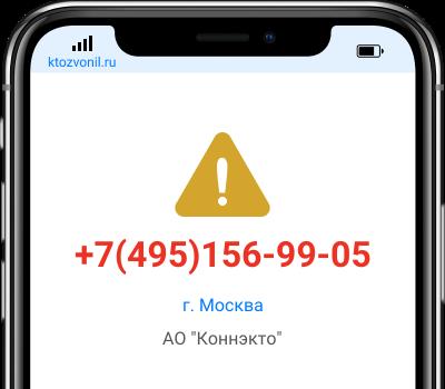 Кто звонил с номера +7(495)156-99-05, чей номер +74951569905