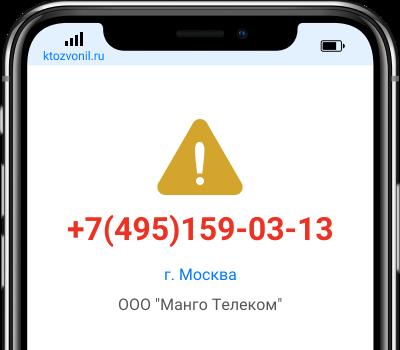 Кто звонил с номера +7(495)159-03-13, чей номер +74951590313