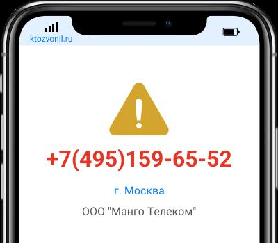 Кто звонил с номера +7(495)159-65-52, чей номер +74951596552