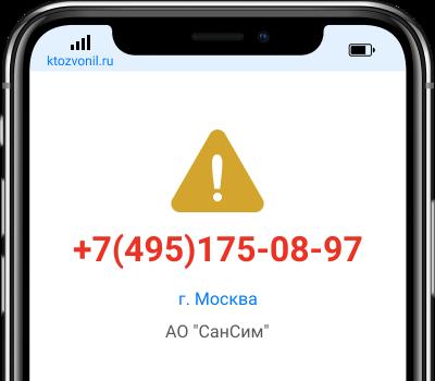 Кто звонил с номера +7(495)175-08-97, чей номер +74951750897