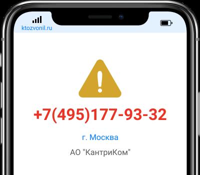 Кто звонил с номера +7(495)177-93-32, чей номер +74951779332
