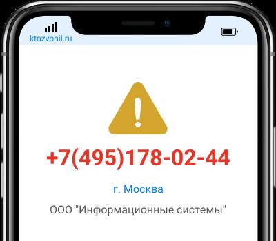 Кто звонил с номера +7(495)178-02-44, чей номер +74951780244