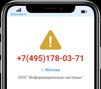 Кто звонил с номера +7(495)178-03-71, чей номер +74951780371