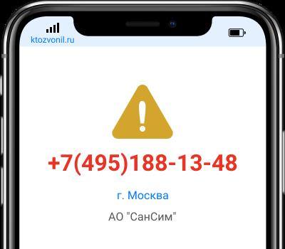 Кто звонил с номера +7(495)188-13-48, чей номер +74951881348