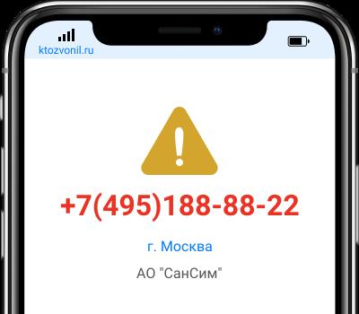 Кто звонил с номера +7(495)188-88-22, чей номер +74951888822