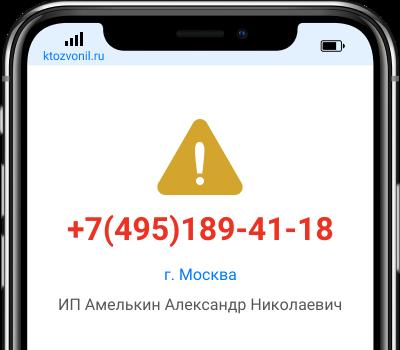 Кто звонил с номера +7(495)189-41-18, чей номер +74951894118