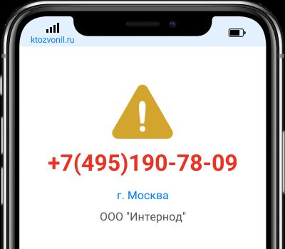 Кто звонил с номера +7(495)190-78-09, чей номер +74951907809
