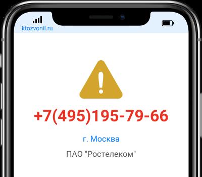 Кто звонил с номера +7(495)195-79-66, чей номер +74951957966