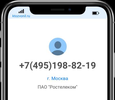 Кто звонил с номера +7(495)198-82-19, чей номер +74951988219