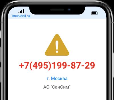 Кто звонил с номера +7(495)199-87-29, чей номер +74951998729
