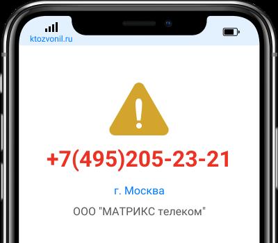 Кто звонил с номера +7(495)205-23-21, чей номер +74952052321