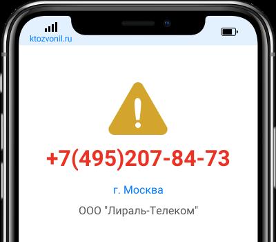 Кто звонил с номера +7(495)207-84-73, чей номер +74952078473