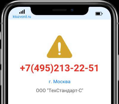 Кто звонил с номера +7(495)213-22-51, чей номер +74952132251