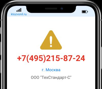 Кто звонил с номера +7(495)215-87-24, чей номер +74952158724
