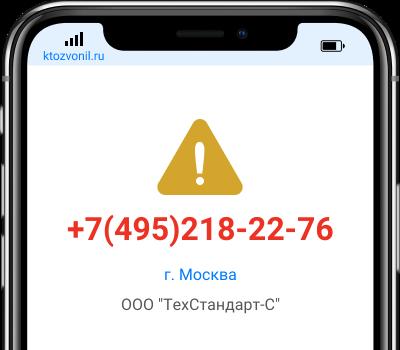 Кто звонил с номера +7(495)218-22-76, чей номер +74952182276