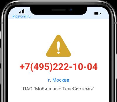 Кто звонил с номера +7(495)222-10-04, чей номер +74952221004