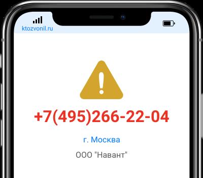Кто звонил с номера +7(495)266-22-04, чей номер +74952662204