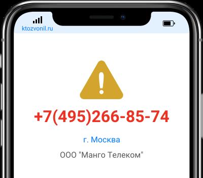 Кто звонил с номера +7(495)266-85-74, чей номер +74952668574