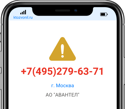 Кто звонил с номера +7(495)279-63-71, чей номер +74952796371