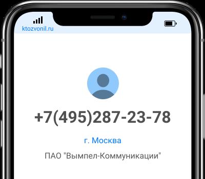 Кто звонил с номера +7(495)287-23-78, чей номер +74952872378