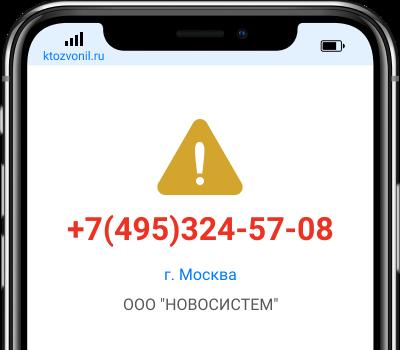 Кто звонил с номера +7(495)324-57-08, чей номер +74953245708