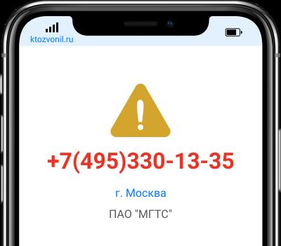 Кто звонил с номера +7(495)330-13-35, чей номер +74953301335