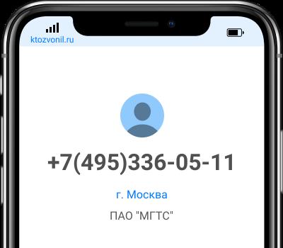 Кто звонил с номера +7(495)336-05-11, чей номер +74953360511
