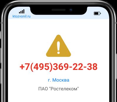 Кто звонил с номера +7(495)369-22-38, чей номер +74953692238