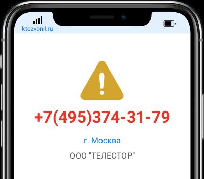 Кто звонил с номера +7(495)374-31-79, чей номер +74953743179